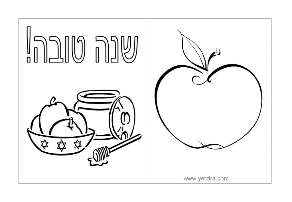 shana tova coloring pages 01